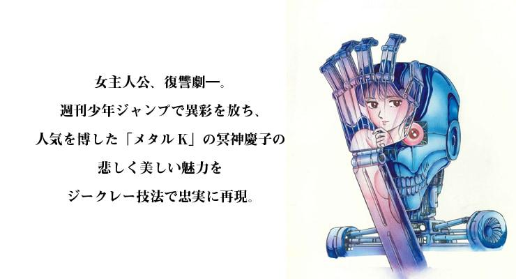 【数量限定】「メタルK」第1巻/巻来功士 オリジナルカラー原画 高品質複製プリント商品【直筆サイン付き】