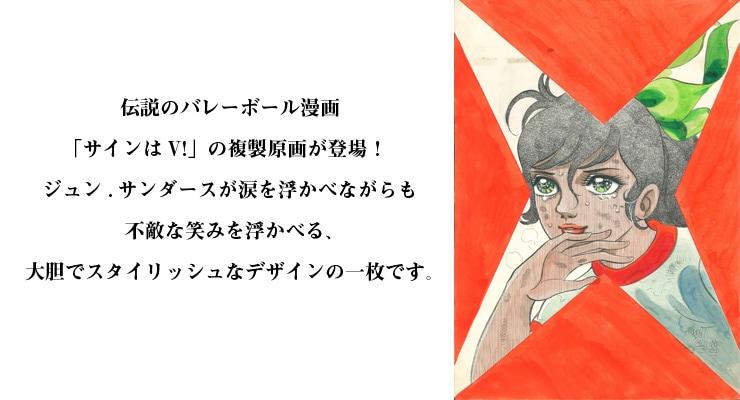 【数量限定】「サインはV!」望月あきら オリジナルカラー原画 高品質複製プリント商品�【直筆サイン付き】