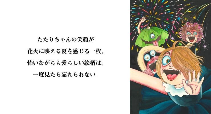 【数量限定】不思議のたたりちゃん 6巻(裏表紙)/犬木加奈子 オリジナルカラー原画 高品質複製プリント商品【直筆サイン付き】