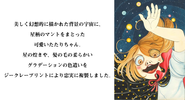 【数量限定】不思議のたたりちゃん 宇宙/犬木加奈子 オリジナルカラー原画 高品質複製プリント商品【直筆サイン付き】