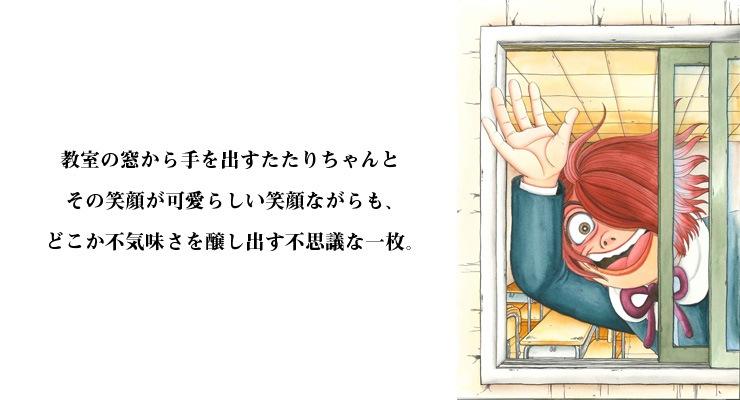 【数量限定】不思議のたたりちゃん 6巻(表紙)/犬木加奈子 オリジナルカラー原画 高品質複製プリント商品【直筆サイン付き】