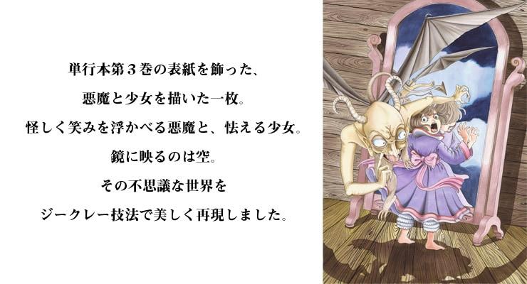 【数量限定】かなえられた願い/犬木加奈子 オリジナルカラー原画 高品質複製プリント商品【直筆サイン付き】