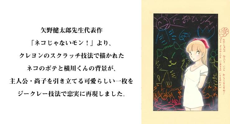 【数量限定】ネコじゃないもん!/矢野健太郎 オリジナルカラー原画 高品質複製プリント商品�【直筆サイン付き】
