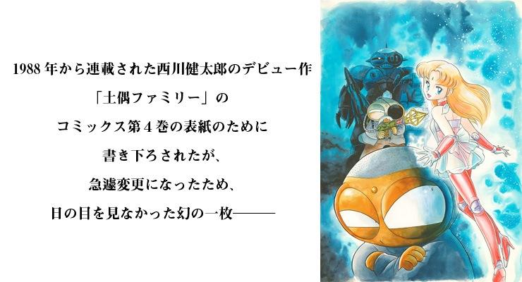 【数量限定】「土偶ファミリー」/西川伸司 オリジナルカラー原画 高品質複製プリント商品【直筆サイン付き】