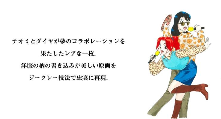【数量限定】ナオミだもん/こだま学 オリジナルカラー原画 高品質複製プリント商品�【直筆サイン付き】