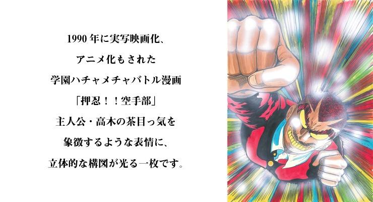 【数量限定】押忍!!空手部/高橋幸慈 オリジナルカラー原画 高品質複製プリント商品�【直筆サイン付き】