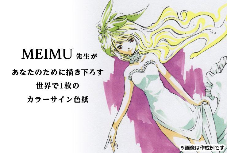 MEIMU先生 セミオーダーカラーイラスト入りサイン色紙