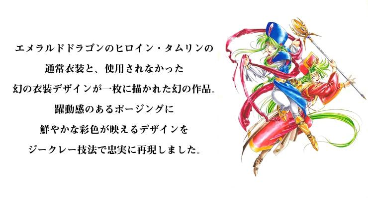 【数量限定】エメラルドドラゴン 【タムリンズ】/木村明広 オリジナルカラー原画 高品質複製プリント商品【直筆サイン付き】
