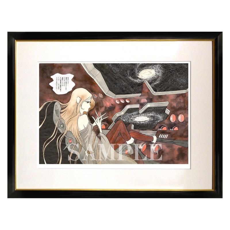 宇宙戦艦ヤマト 永遠のジュラ編 松本零士「ジュラ 永遠の想い」