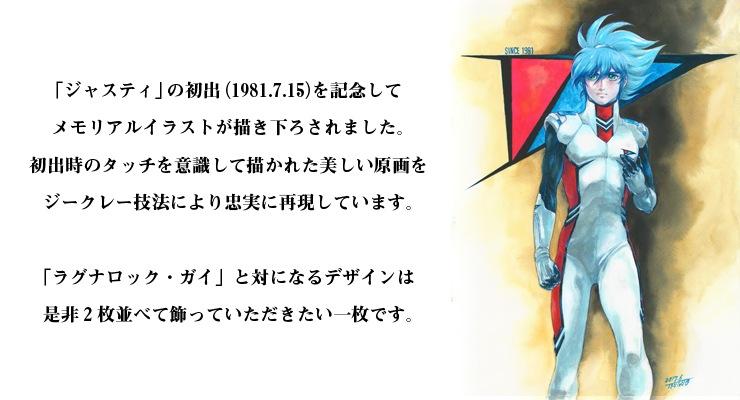 初出メモリアル原画「ジャスティ」 /岡崎つぐお オリジナルカラー原画 高品質複製プリント商品