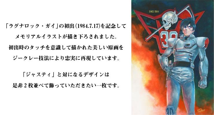 初出メモリアル原画「ラグナロック・ガイ」 /岡崎つぐお オリジナルカラー原画 高品質複製プリント商品