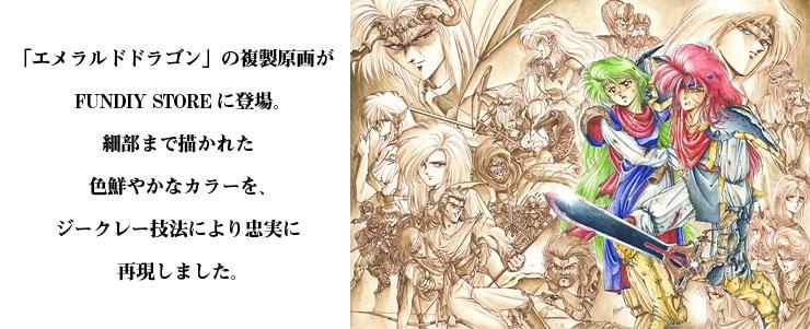 エメラルドドラゴン 【祈りの丘】/木村明広 オリジナルカラー原画 高品質複製プリント商品