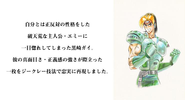 【数量限定】「BOMBER GIRL」/にわのまこと オリジナルカラー原画 高品質複製プリント商品�