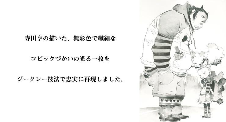 【数量限定】寺田享 B4コピックオリジナルカラー原画 高品質複製プリント商品�