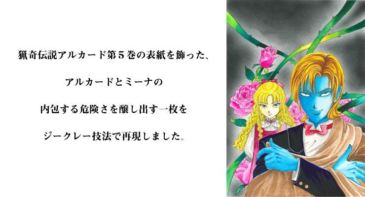 【数量限定】「猟奇伝説アルカード」 第5巻/稲垣みさお オリジナルカラー原画 高品質複製プリント商品