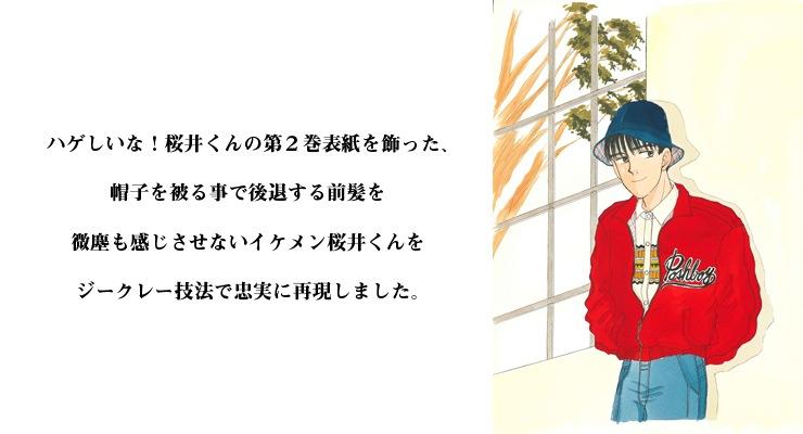 ハゲしいな!桜井くん「浴衣」 /高倉あつこ オリジナルカラー原画 高品質複製プリント商品�