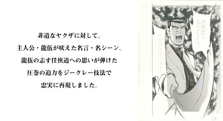 【数量限定】任侠沈没 第二話「炊き出しの街」/山口正人 高品質複製原稿【直筆サイン付き】
