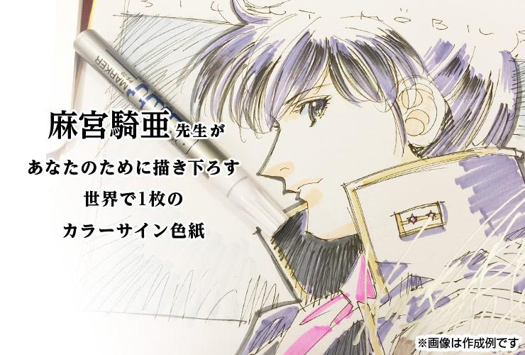 麻宮騎亜先生 セミオーダーカラーイラスト入りサイン色紙
