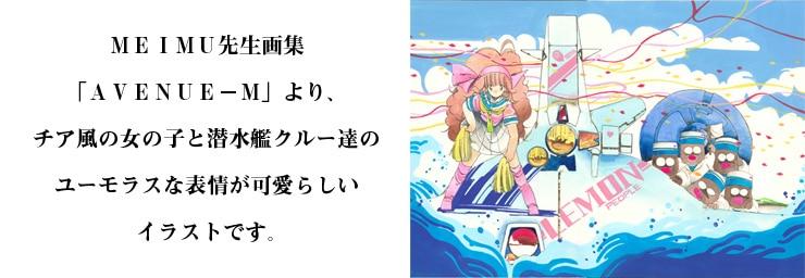 【数量限定】MEIMU オリジナルカラー原画� 高品質複製プリント商品【直筆サイン付き】