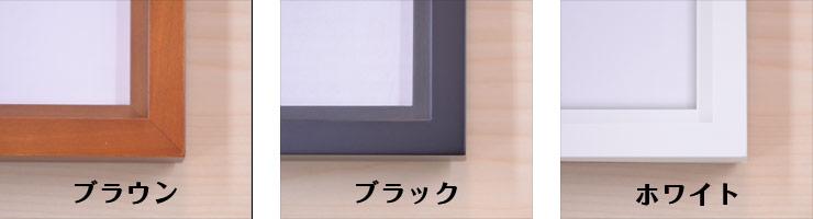 色紙用額縁・壁掛けタイプ