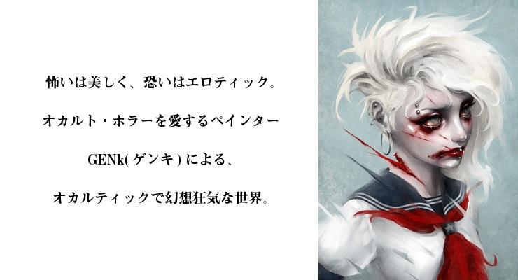 「死人子ちゃん DEADGIRL-Chan」/GENk 高品質複製プリント商品