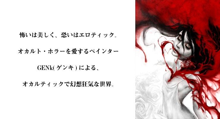 「painted burial」/GENk 高品質複製プリント商品