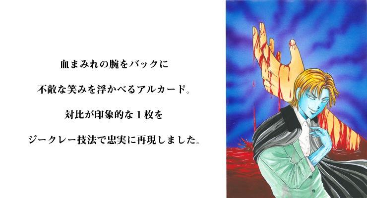 【数量限定】「猟奇伝説アルカード」 /稲垣みさお オリジナルカラー原画 高品質複製プリント商品�【直筆サイン付き】