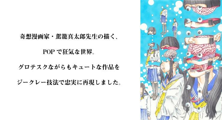【数量限定】駕籠真太郎「遊園地」 高品質複製プリント商品【直筆サイン付き】