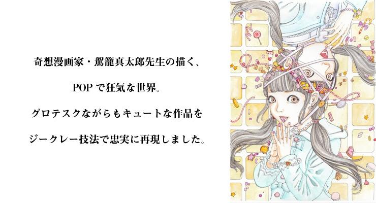 【数量限定】駕籠真太郎「姉妹青」 高品質複製プリント商品【直筆サイン付き】