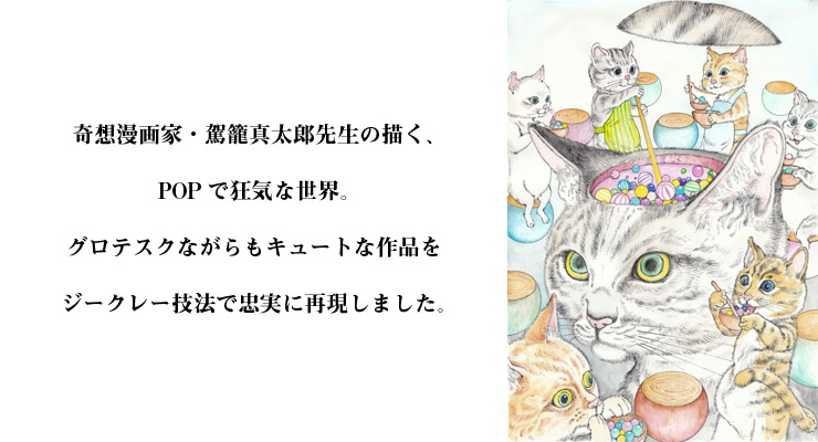 【数量限定】駕籠真太郎「猫王国」 高品質複製プリント商品【直筆サイン付き】