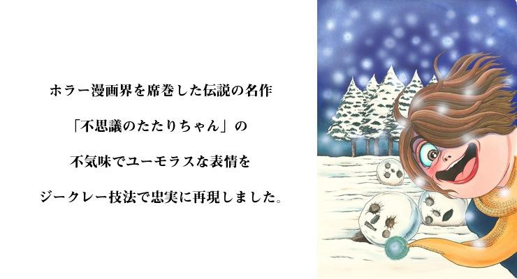 【数量限定】不思議のたたりちゃん 雪だるま/犬木加奈子 オリジナルカラー原画 高品質複製プリント商品【直筆サイン付き】