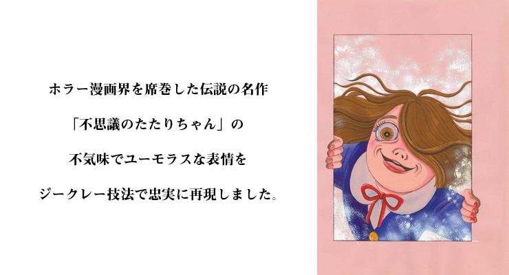 【数量限定】不思議のたたりちゃん ピンク/犬木加奈子 オリジナルカラー原画 高品質複製プリント商品【直筆サイン付き】