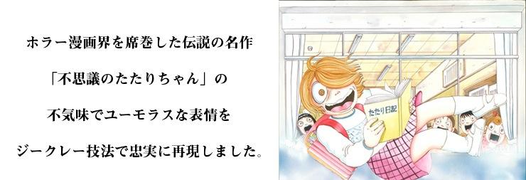 【数量限定】不思議のたたりちゃん 日記/犬木加奈子 オリジナルカラー原画 高品質複製プリント商品【直筆サイン付き】