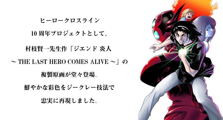 【数量限定】「ジエンド 炎人 〜THE LAST HERO COMES ALIVE〜」3巻表紙 イラスト/村枝賢一 高品質複製プリント商品【直筆サイン付き】
