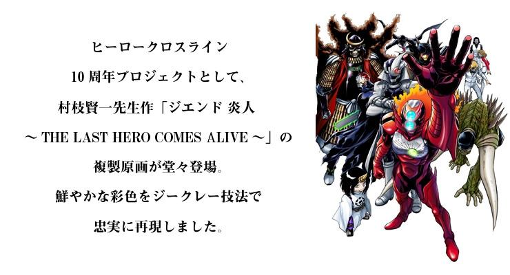 【数量限定】「ジエンド 炎人 〜THE LAST HERO COMES ALIVE〜」4巻表紙イラスト /村枝賢一 高品質複製プリント商品【直筆サイン付き】