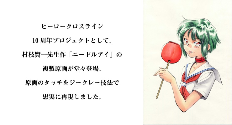 【数量限定】「ニードルアイ」10話挿絵� /村枝賢一 高品質複製プリント商品【直筆サイン付き】