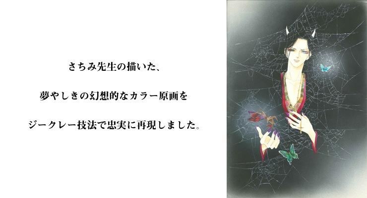 【数量限定】「夢やしきへようこそ」/さちみりほ オリジナルカラー原画 高品質複製プリント商品�【直筆サイン付き】