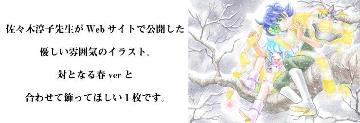 【数量限定】公式サイト用イラスト「桜〜冬〜」 佐々木淳子オリジナルカラー原画高品質複製プリント商品【直筆サイン付き】