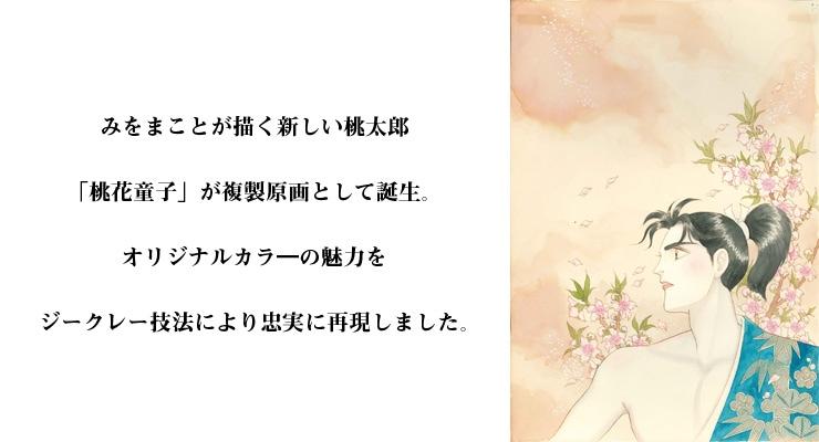 【数量限定】「桃花童子」� みをまことオリジナルカラー原画高品質複製プリント商品【直筆サイン付き】