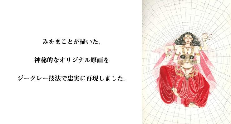 【数量限定】みをまことオリジナルカラー原画� 高品質複製プリント商品【直筆サイン付き】