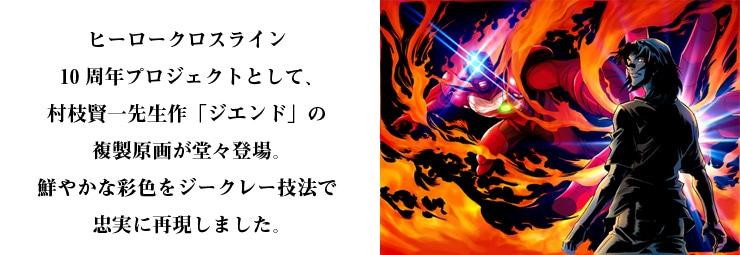 【数量限定】「Z-END」1話扉絵イラスト/村枝賢一 高品質複製プリント商品【直筆サイン付き】