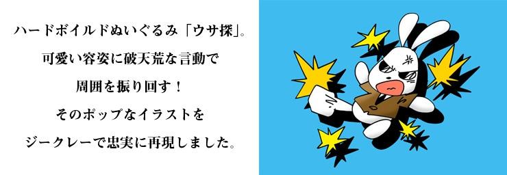 【数量限定】「ウサ探」4巻表紙イラスト /御童カズヒコ 高品質複製プリント商品【直筆サイン付き】