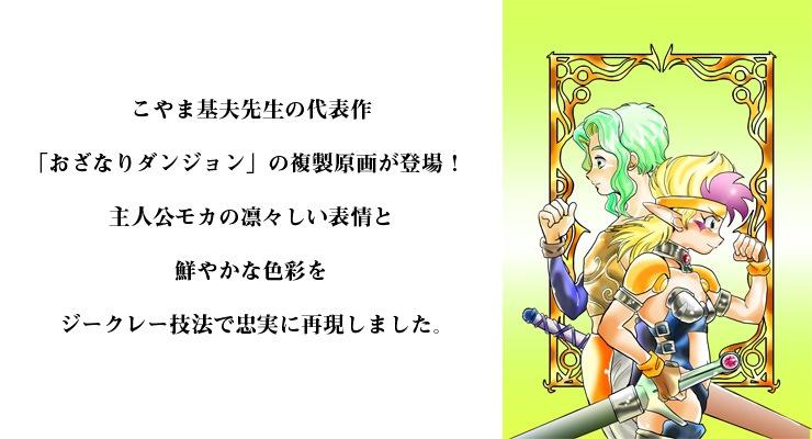 【数量限定】「おざなりダンジョン」6巻表紙/こやま基夫 複製原画【直筆サイン付き】