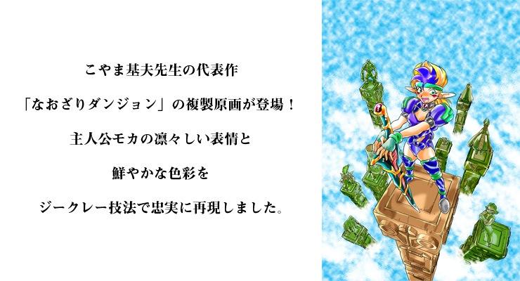 【数量限定】「なおざりダンジョン」6巻表紙/こやま基夫 複製原画【直筆サイン付き】