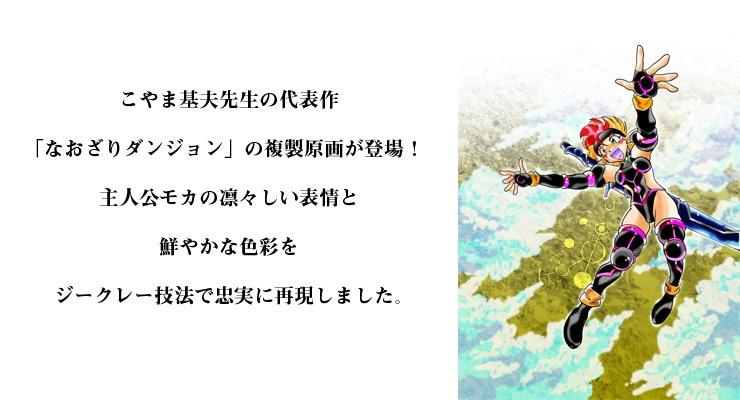 【数量限定】「なおざりダンジョン」8巻表紙/こやま基夫 複製原画【直筆サイン付き】