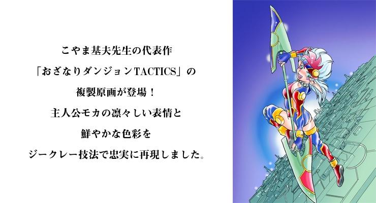 【数量限定】「おざなりダンジョン TACTICS」3巻表紙/こやま基夫 複製原画【直筆サイン付き】