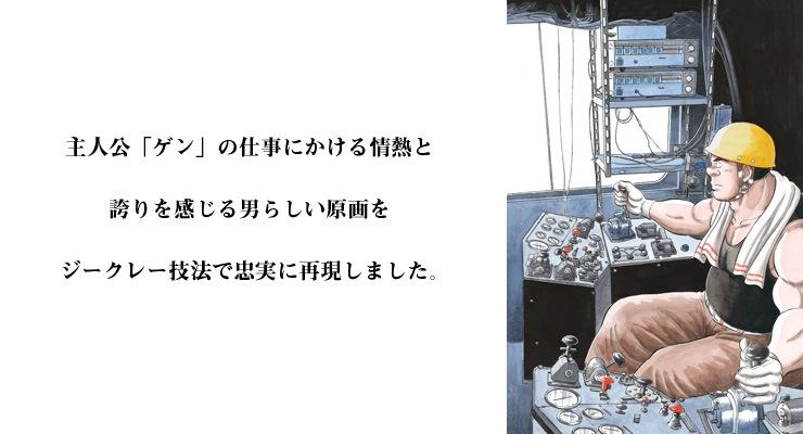 【数量限定】「解体屋ゲン」1巻表紙/石井さだよし カラー複製原画【直筆サイン付き】