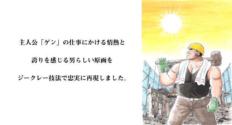 【数量限定】「解体屋ゲン」 493話 カラー扉絵/石井さだよし カラー複製原画【直筆サイン付き】】