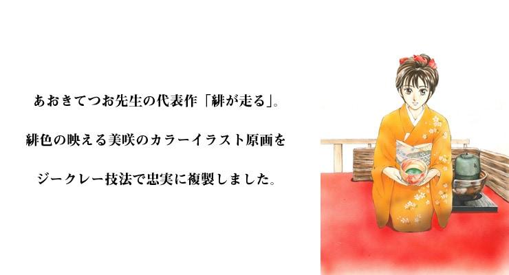 【数量限定】緋が走る/あおきてつお(原作・ジョー指月)カラー複製原画�【直筆サイン付き】