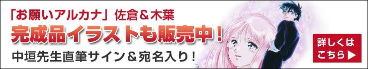 中垣慶先生 セミオーダーカラーイラスト入りサイン色紙